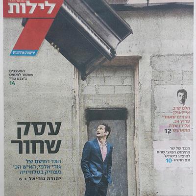 סטיילינג-שער-עיתון